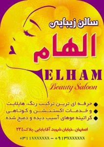 m.139 212x300 - دانلود لایه باز تراکت یا پوستر زیبایی و آرایشگری زنانه