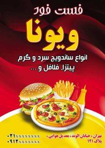 m173 212x300 - دانلود لایه باز تراکت یا پوستر فست فود و پیتزا و ساندویچ