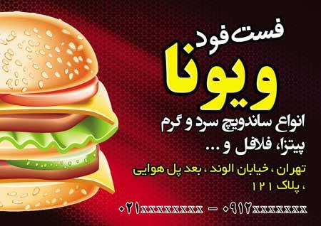 m175 - دانلود لایه باز تراکت یا پوستر فست فود و پیتزا و ساندویچ