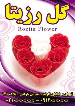 m177 - دانلود لایه باز تراکت یا پوستر گل فروشی