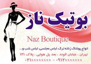m180 300x212 - دانلود لایه باز تراکت یا پوستر پوشاک و لباس زنانه