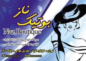 m181 300x212 - دانلود لایه باز تراکت یا پوستر پوشاک و لباس زنانه