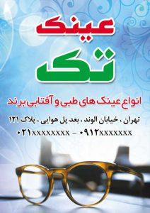 m187 212x300 - دانلود لایه باز تراکت یا پوستر عینک فروشی