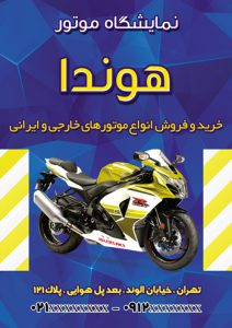 m206 212x300 - دانلود لایه باز تراکت یا پوستر موتور فروشی