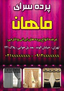 m210 212x300 - دانلود لایه باز تراکت یا پوستر پرده فروشی