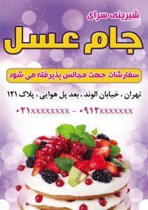 m212 212x300 - دانلود لایه باز تراکت یا پوستر شیرینی فروشی