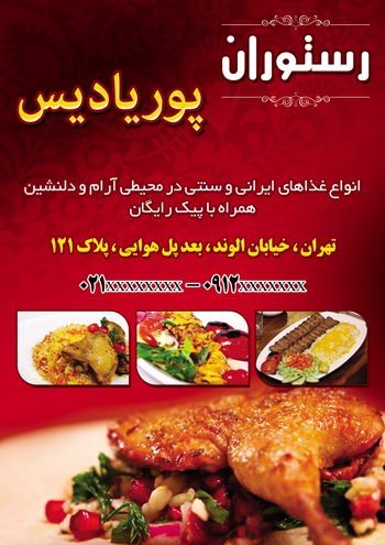 m217 - دانلود لایه باز تراکت یا پوستر رستوران