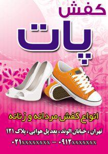 m218 212x300 - دانلود لایه باز تراکت یا پوستر کفش فروشی