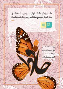 hafez 212x300 - پوستر روز حافظ