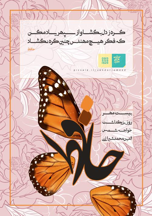 hafez - پوستر روز حافظ