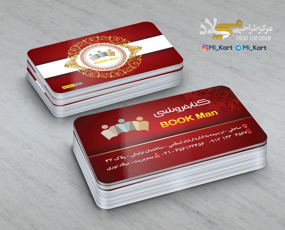 6 @mi Kart Book man - کارت ویزیت کتابفروشی و نوشت افزار2
