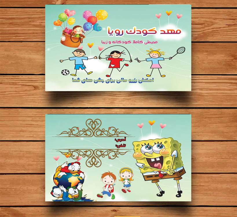 Business Card 819x750 1 - کارت ویزیت مهد کودک و پیش دبستانی لایه باز