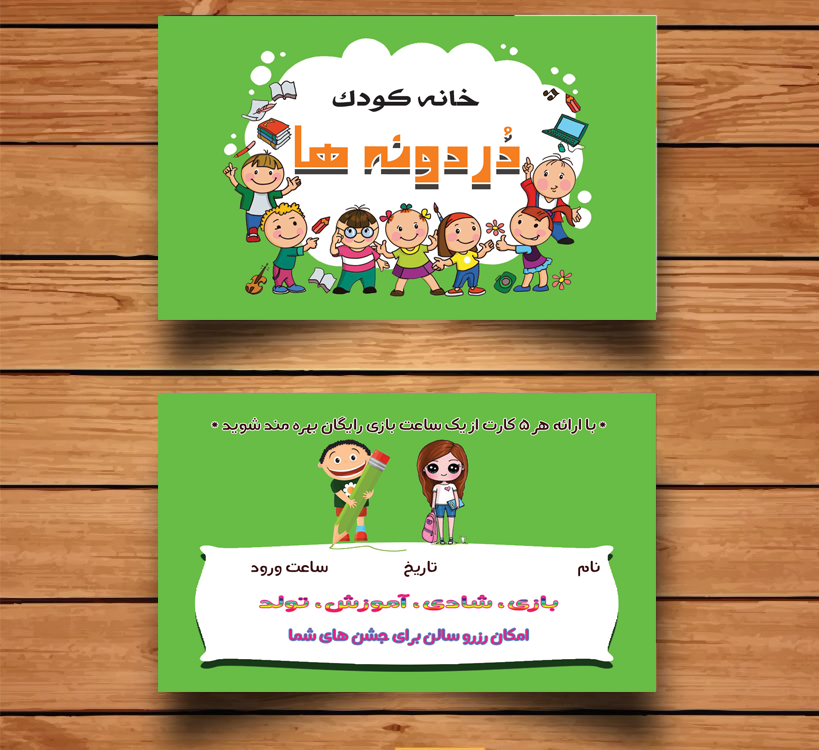 Business Card 819x750 - کارت ویزیت مهد کودک و پیش دبستانی