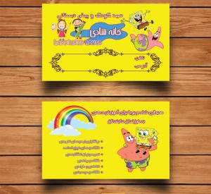Business Card 9.6 300x275 - کارت ویزیت مهد کودک و پیش دبستانی
