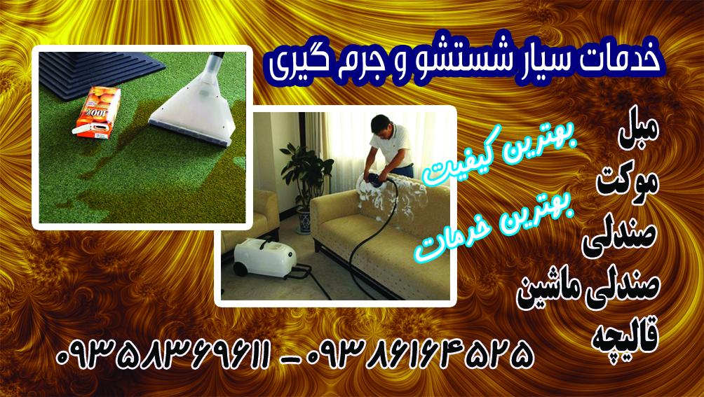کارت ویزیت قالیشویی - کارت ویزیت مبل شویی و قالیشویی لایه باز