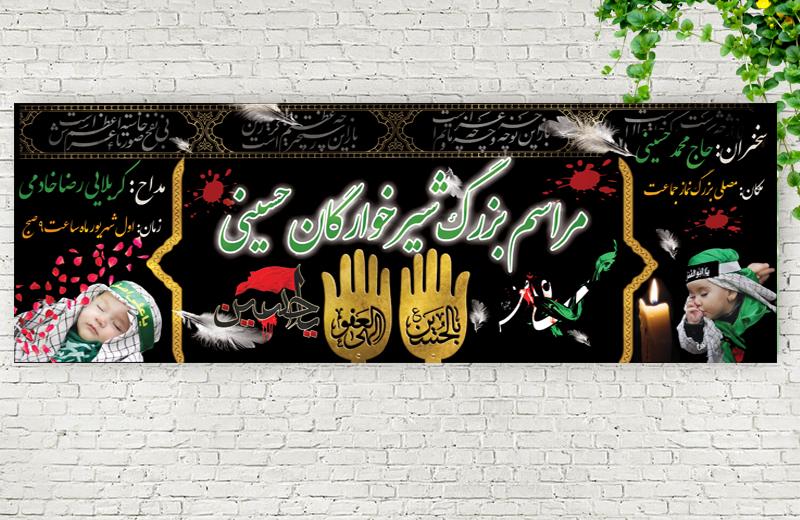 MiladEmamHasan973 - بنر لایه باز شیر خوارگان حسینی