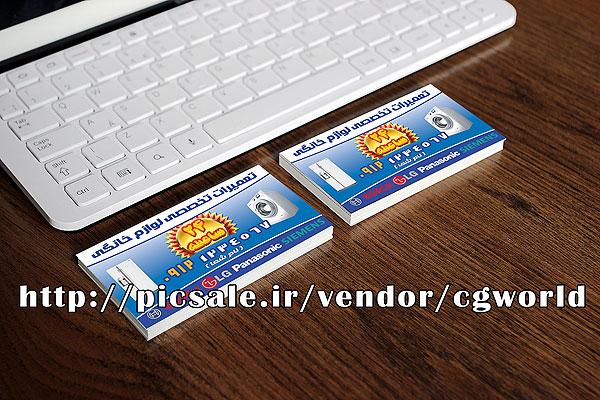 sto1 2 - کارت ویزیت زیبا و شیک خدمات،فروشگاه،تعمیرکار،لوزم خانگی،شرکت
