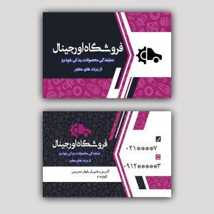 کارت ویزیت نمایندگی یدکی1 300x300 - کارت ویزیت لایه باز فروشگاه محصولات یدکی خودرو