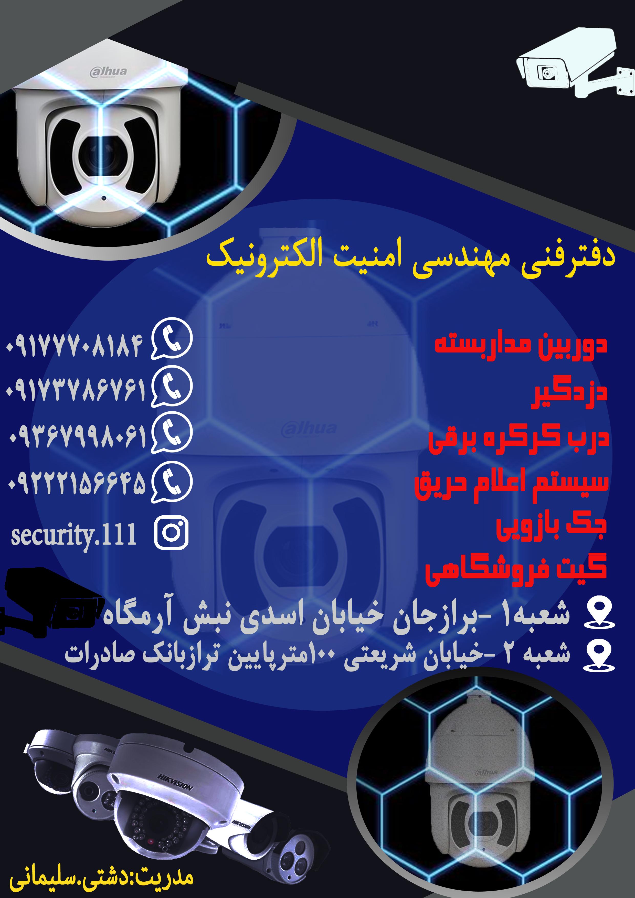 دفترفنی1 - فایل لایه باز دفترفنی مهندسی دوربین مداربسته