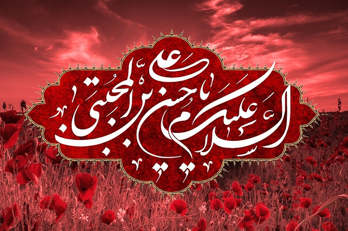 شهادت امام حسن - سلام برحسن