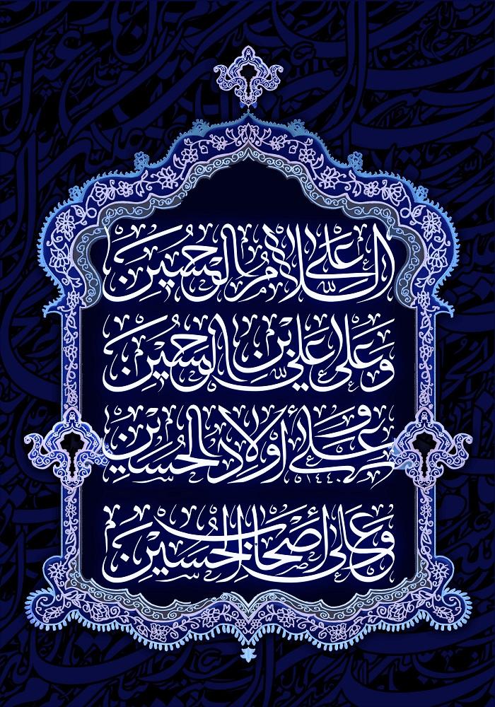 Salam bar Hosain 2 - سلام برحسین