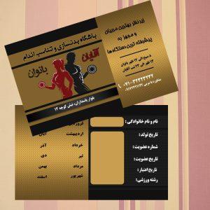 KNGP0100150 0 800x800 300x300 - کارت ویزیت و عضویت باشگاه بدنسازی و تناسب اندام