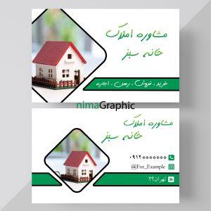 1104 1 300x300 - کارت ویزیت لایه باز مشاوره املاک