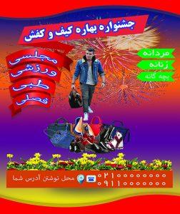 onsale3 252x300 - دانلود تراکت لایه باز جشنواره بهاره کیف و کفش
