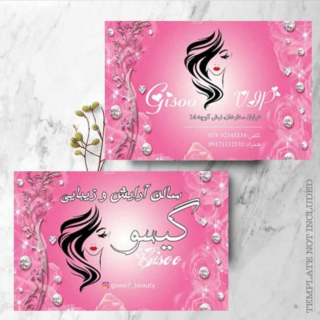 floral business card mockup 107441 27 - کارت ویزیت سالن آرایش و زیبایی