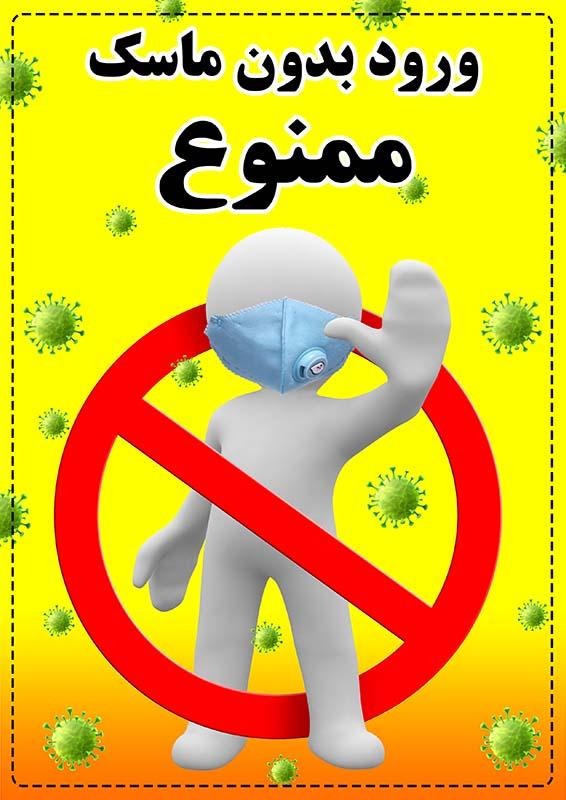 بدون ماسک وارد نشوید - ورود بدون ماسک ممنوع