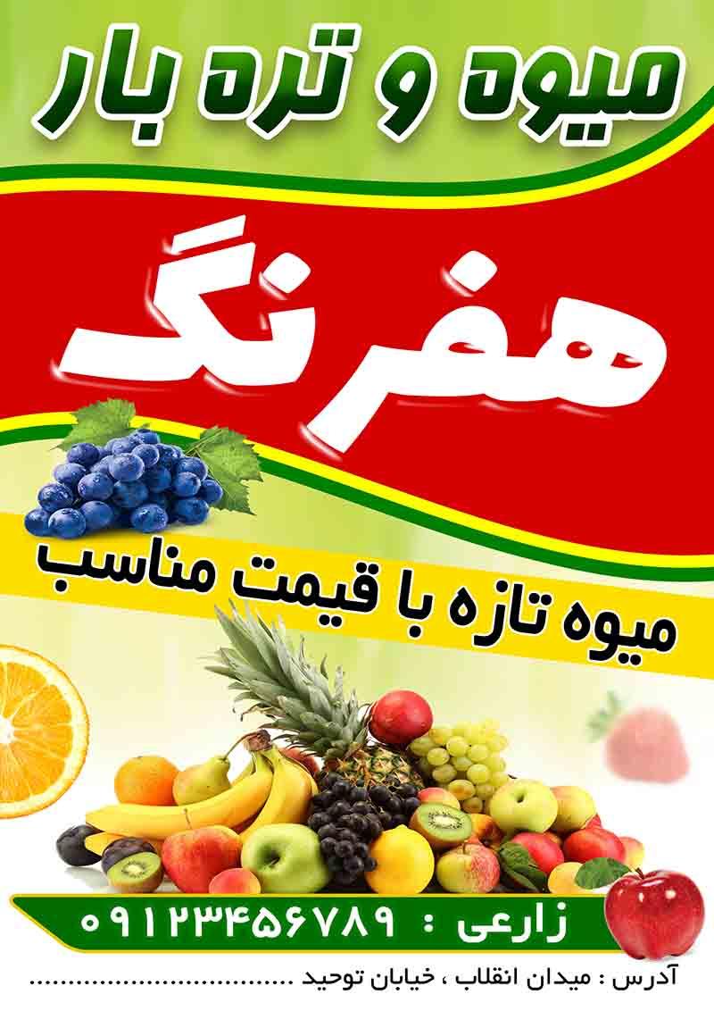 پوستر میوه A4 - تراکت پوستر میوه و تره بار