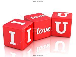 001032 300x225 - آی لاو یو عاشقانه