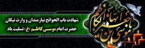 0884s 300x100 - دانلود لایه باز بنر شهادت امام کاظم (ع)