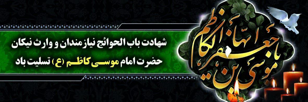 0884s - دانلود لایه باز بنر شهادت امام کاظم (ع)