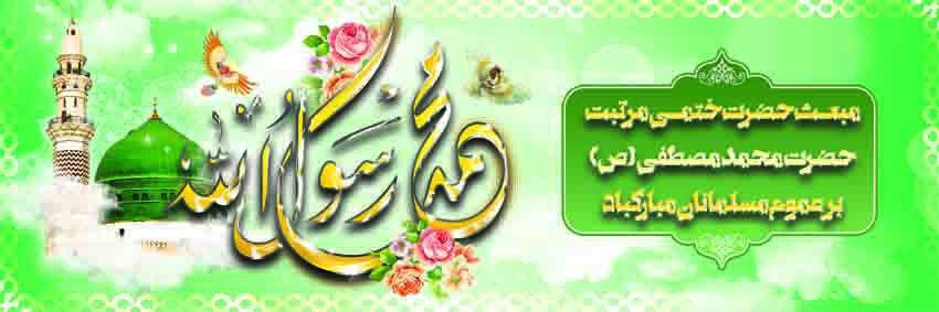 0885s - دانلود لایه باز بنر مبعث رسول اکرم (ص)