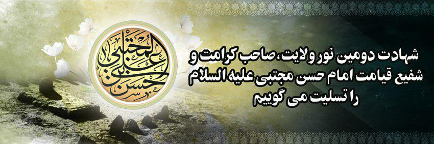 0924s - دانلود لایه باز بنر شهادت امام حسن مجتبی (ع)