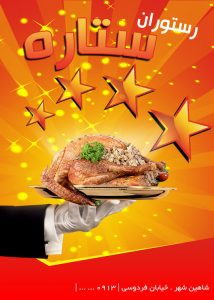 p81 214x300 - پوستر لایه باز مرغ بریون رستوران و کترینگ
