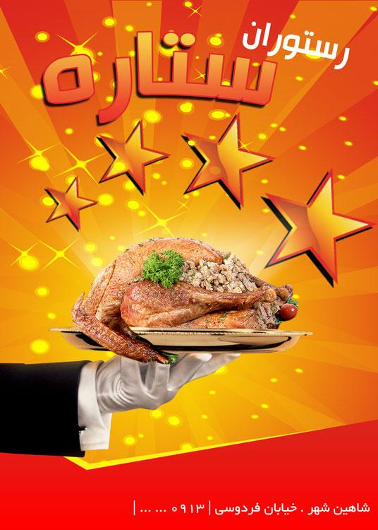 p81 - پوستر لایه باز مرغ بریون رستوران و کترینگ
