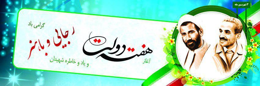 01001s - دانلود لایه باز بنر هفته دولت