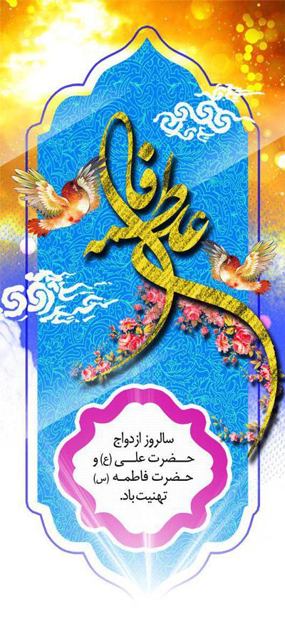 01003s - دانلود لایه باز بنر سالروز ازدواج علی (ع) و زهرا (س)