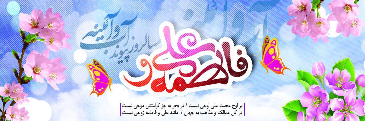 01005s - دانلود لایه باز بنر سالروز ازدواج علی (ع) و زهرا (س)