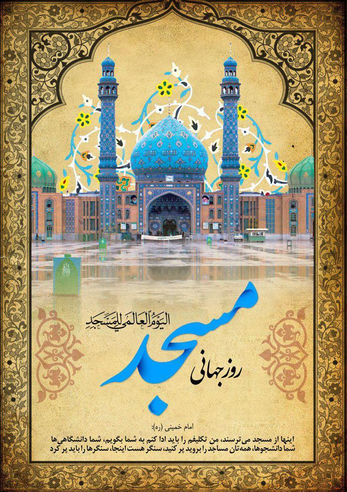 01008s - دانلود لایه باز بنر روز جهانی مسجد