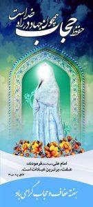 01014s 135x300 - دانلود لایه باز بنر هفته عفاف و حجاب