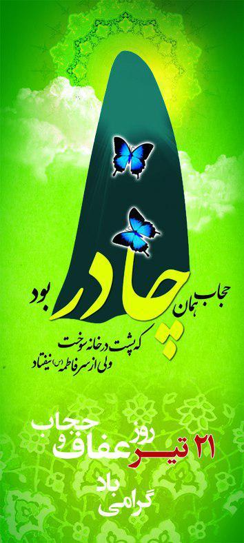01015s - دانلود لایه باز بنر هفته عفاف و حجاب