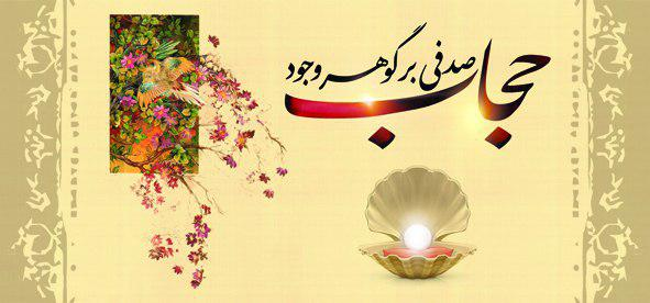 01016s - دانلود لایه باز بنر هفته عفاف و حجاب