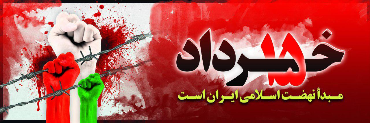 01021s - دانلود لایه باز بنر قیام 15 خرداد