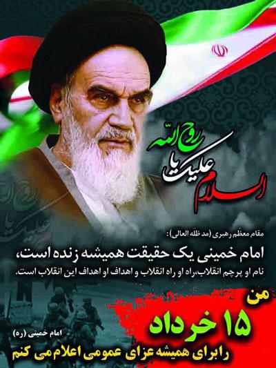 01022s - دانلود لایه باز بنر قیام 15 خرداد