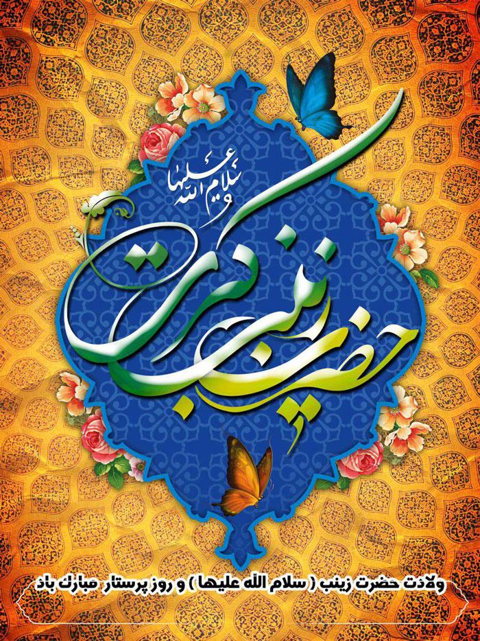 01023s - دانلود لایه باز بنر ولادت حضرت زینب (س)