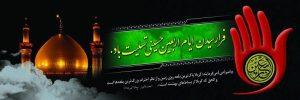 0984s 300x100 - دانلود لایه باز بنر اربعین حسینی