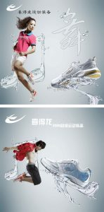 p170 148x300 - لایه باز پوستر کفش ورزشی موزیکال تبلیغاتی
